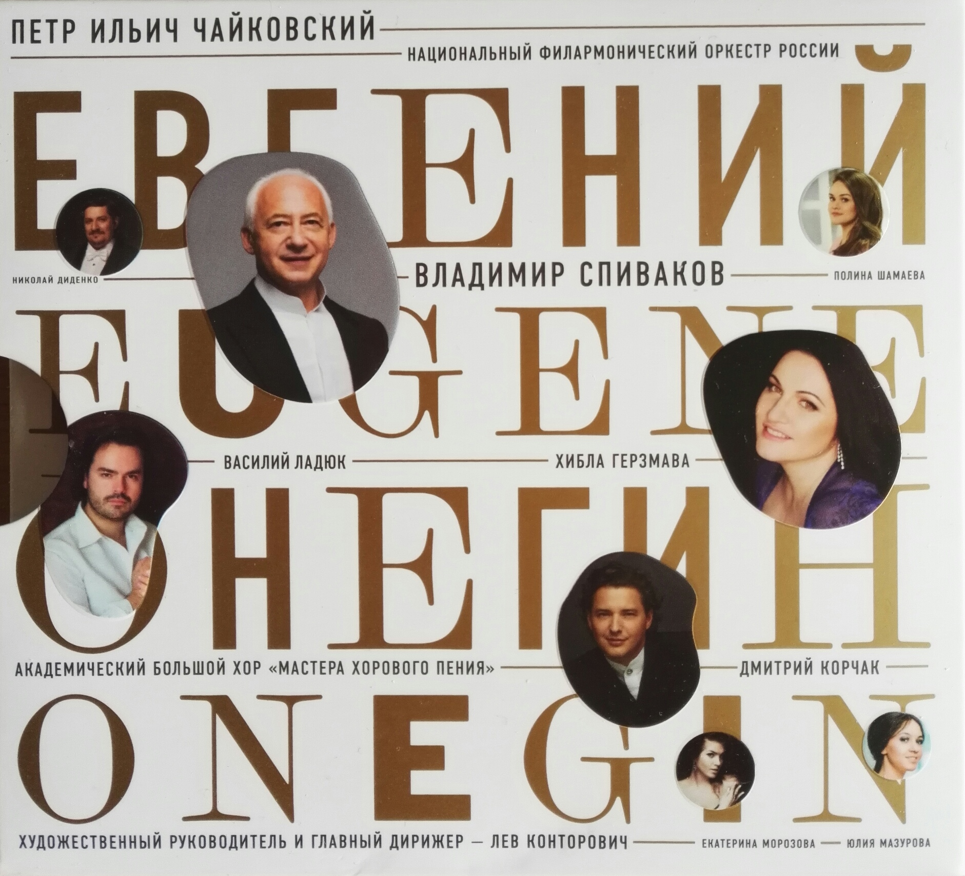 The image of Lensky in the novel Eugene Onegin. Angry fate or fate