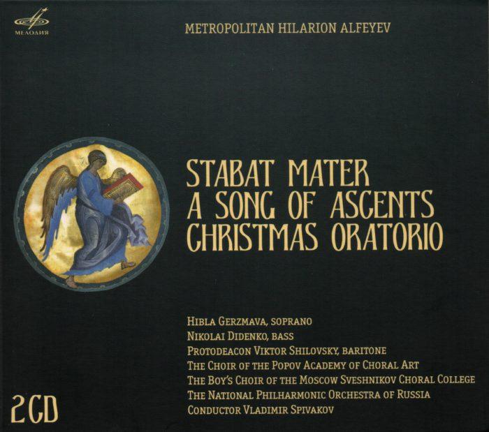 Музыка метрополита Илариона. 2 CD