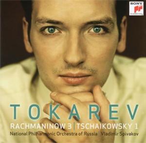 С.Рахманинов, Концерт для фортепиано с оркестром №3. П.Чайковский. Концерт для фортепиано с оркестром №1