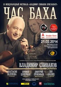 Час Баха в рамках фестиваля Владимир Спиваков приглашает