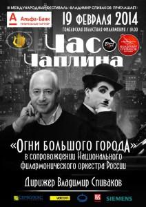 Час Чаплина в Гомельской областной филармонии