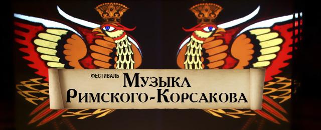 Фестиваль Римского-Корсакова
