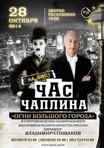 Владимир Спиваков в Минске
