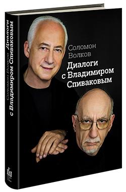 Обложка книги Соломона Волкова