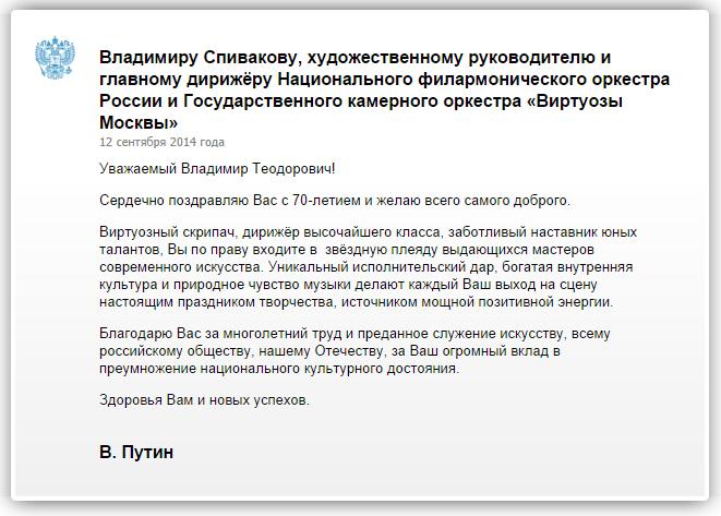 Поздравление Владимира Путина Владимиру Спивакову