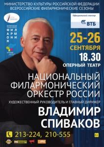 Владимир Спиваков приглашает в Улан-Удэ