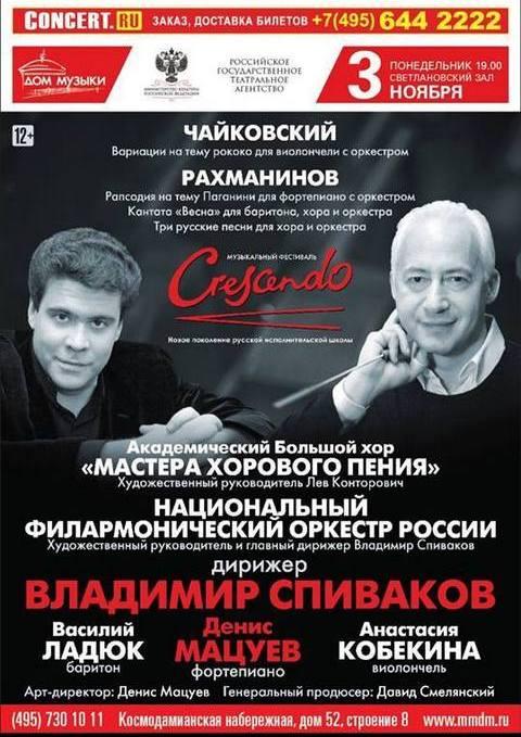 3_11_2014_matsuev