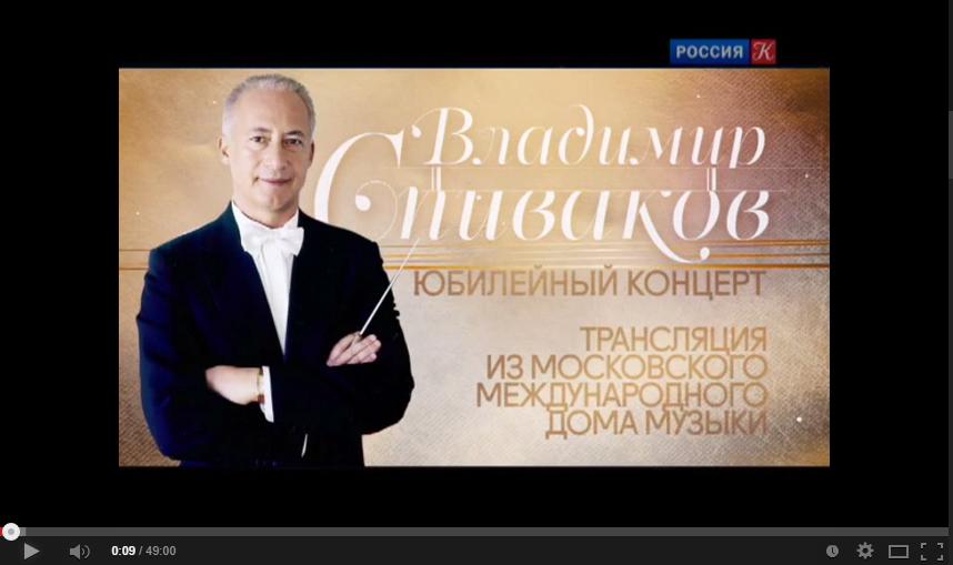 Юбилейный концерт Владимира Спивакова