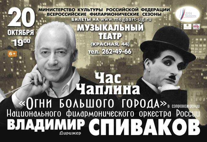 main_spivakov_Kr_290h200_na_sayt