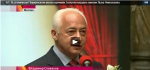 Spivakov