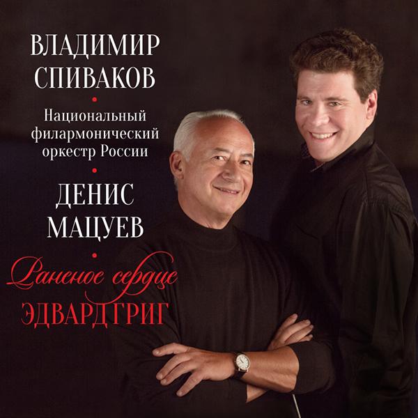 Matsuev_RS_cover_NoLogos