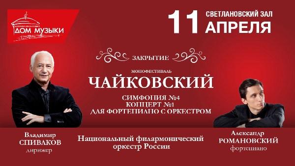 zakryitie_chaykovskiy