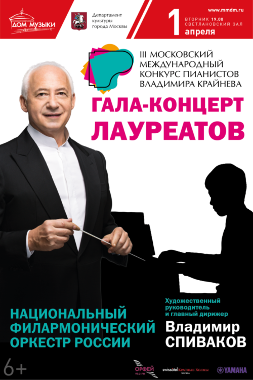 The NPR will take part in the Gala Concert closing the 3rd